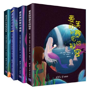 【全4册】爱美丽和赛伦的秘密+爱美丽的尾巴+爱美丽和深海怪兽+爱美丽和雾中城堡 儿童文学奇幻小说趣味 品质好书 正版保障 优质服务 发货及时 售后无忧
