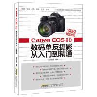 【直发】玩转单反相机-佳能Canon EOS 5D数码单反从入门到精通 Mark 5D2数码创意 安徽科学技术出版社97