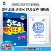 曲一线2022版5年高考3年模拟地理选修6湘教版XJ高中同步练习