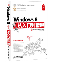 Windows 8实战从入门到精通(图书、DVD、手机三合一立体化学习方式,直面实战知识应用)