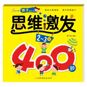 亲子思维激发400题(2-3岁)