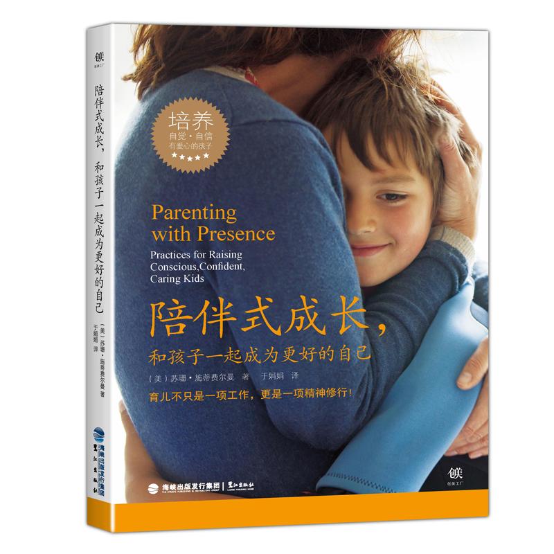 陪伴式成长,和孩子一起成为更好的自己 培养自觉、自信、快乐、有爱心的孩子!著名心灵导师、畅销书《当下的力量》与《新世界:灵性的觉醒》的作者埃克哈特.托利撰序推荐!《父母世界》、《父母必读》、《时尚育儿》《心理育儿》等国内知名杂志联袂推荐!