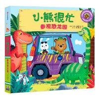新版・小熊很忙・第2辑:参观恐龙园