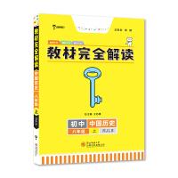 小熊图书 2022版王后雄学案教材完全解读 中国历史八年级(上)配人教版 王后雄初二历史