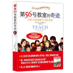 第56号教室的奇迹――让孩子变成爱学习的天使