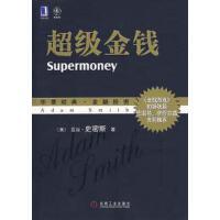 【二手旧书9成新】超级金钱史密斯(Smith,A.),李月平 机械工业出版社