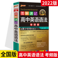 PASS绿卡图解速记高中英语语法 考频版 2022版订全彩版 语法公式 考试得分口袋书 用更少时间考高分方法更有效 真题