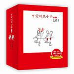 【正版当天发】可爱的鼠小弟 辑(1-6) (日) 中江嘉男文 9787544265256 南海出版公司