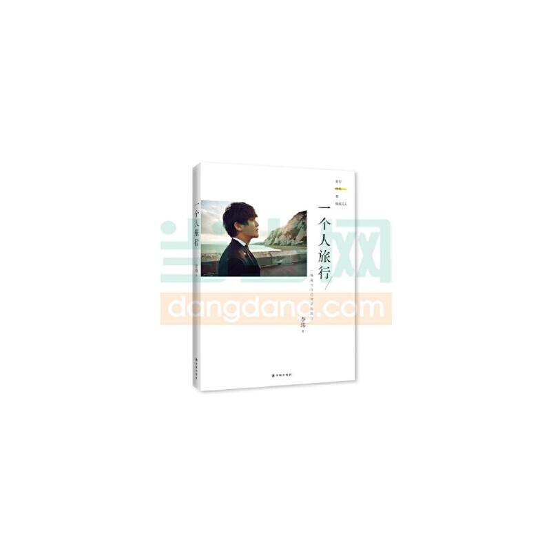 【新书店正版】一个人旅行李炜9787544742740译林出版社 新书店购书无忧有保障!