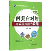 【正版全新直发】南美白对虾高效养殖模式攻略文国�� 主编9787109