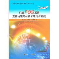 机载POS系统直接地理定位技术理论与实践 郭大海