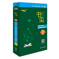 书虫?牛津英汉双语读物(校园版)初三 5册 附习题册习题答案扫码