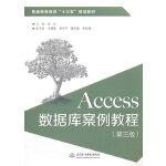 Access数据库案例教程(第三版)