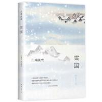 雪国(川端康成诺贝尔文学奖获奖作,全新精装典藏版)