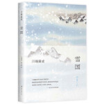 雪��(川端康成�Z���文�W���@��作,全新精�b典藏版)