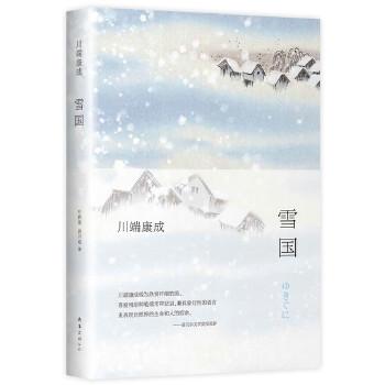 雪国(精装典藏版)(pdf+txt+epub+azw3+mobi电子书在线阅读下载)