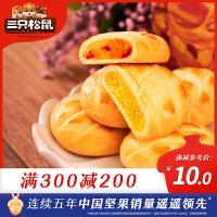 【领券满300减200】【三只松鼠_爆浆软心曲奇饼160g】送女友手工网红饼干