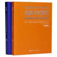 第二十二届亚太区室内设计大奖参赛作品集22TH APIDA 两本一套 室内设计作品年鉴书 岭南美术出版社