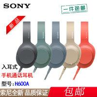 【支持礼品卡+包邮】索尼 MDR-H600A 头戴式立体声 HIFI高解析 手机音乐通用耳机
