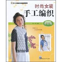 正版二手6-8成新 手工坊精品女装编织系列 时尚女装手工编织:春夏篇 9787535632050