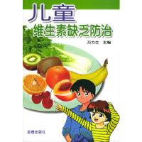 【正版直发】儿童维生素缺乏防治 万力生 9787508234359 金盾出版社