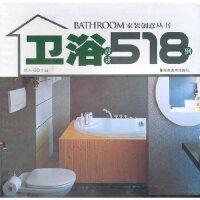 家装创意丛书-卫浴设计518例 熊永强 9787535638410 湖南美术出版社