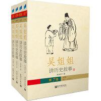 吴姐姐讲历史故事第三辑(全四册)