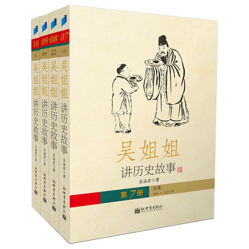 吴姐姐讲历史故事第三辑(全四册) 台湾畅销时间*长,获奖*多的历史读物。刘墉、罗兰、林清玄倾情推荐