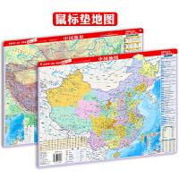 中国地图・中国地形(PP材料精美印刷,地理学习必备)