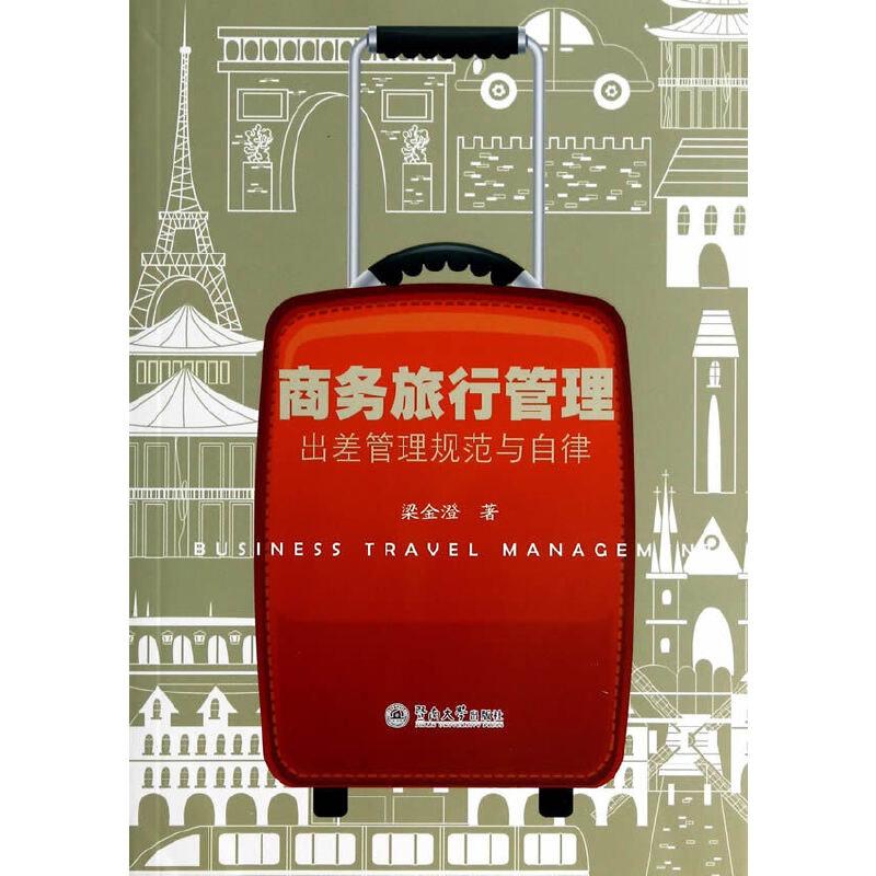 商务旅行管理:出差管理规范与自律
