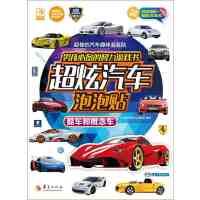 男孩必备的智力游戏书超炫汽车泡泡贴:酷车和概念车