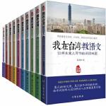 畅销套装-我在台湾教语文系列(十册)系列套装小学初高中语文教材教科书课外辅导书教师用书