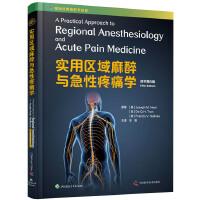 实用区域麻醉与急性疼痛学(原书第5版)