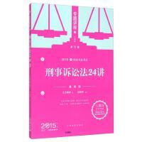 2015年国家司法考试专题讲座 刑事诉讼法24讲(基础版)【稀缺旧书】