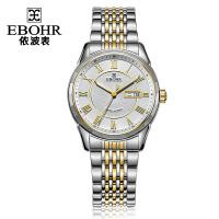 依波表(EBOHR)潮流时尚精钢防水手表休闲间金色钢带机械表情侣表女表女士手表10610428