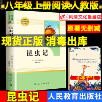 昆虫记人民教育出版社 人教版八年级上册学校正版阅读 八年级阅读书目