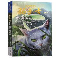 猫武士外传9册蛾飞的幻象小学生1-6年级课外读物7-8-9-10岁外国儿童文学少儿动物小说书籍猫武士外传