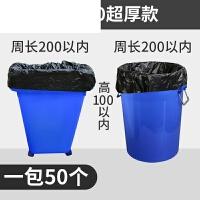 超大�加厚�e�^酒店物�I�h�l家用�N房80*100批�l黑色塑料袋垃圾袋 100x120 4S 50只 加厚