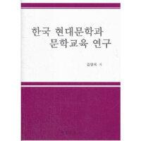 【全新直发】韩国现代文学和文学教育研究(朝文) 金英玉 9787105105175 民族出版社