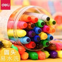 得力水彩笔套装幼儿园粗杆圆头水彩笔24色可水洗可手提水彩画笔36色大容量儿童水彩笔无毒12色彩笔套装小学生