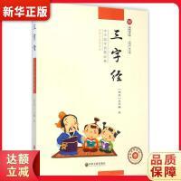 新���x之旅――三字�,中��文�出版社,9787505991224【新�A��店,正版保障】