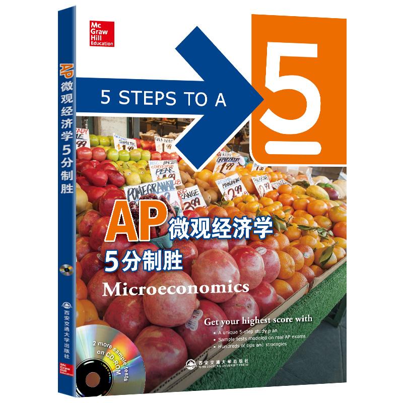 """新东方 AP微观经济学5分制胜 久经考验的美国课堂教材,""""五步""""学习方案,全面覆盖AP微观经济学考点,提供大量练习强化训练,助考生斩获AP考试5分。"""