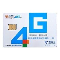 中国电信4G上网卡 资费套餐卡 全国漫游60GB累计1年