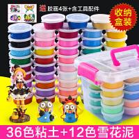 24色超轻粘土套装3D彩泥橡皮泥无毒太空泥儿童沙软陶雪花泥儿童玩具