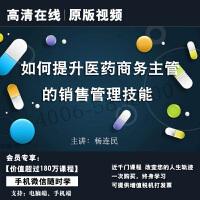 杨连民如何提升医药商务主管的销售管理技能正版高清在线视频非DVD光盘 6