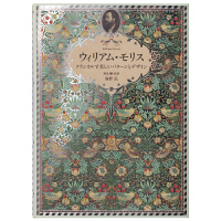 William Morris Father of Modern Design and Pattern,威廉.莫里斯现代面料设计之父 日文原版