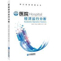 医院经济运行分析