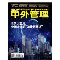 【2020年8月现货】中外管理杂志2020年8月第8期总第331期 世界大变局 中国企业的海外新重点 商业评论期刊 现货