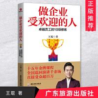 2019年新版 做企业受欢迎的人 卓越员工的10项修炼(新版)王琨著 广东旅游出版社 9787557018276
