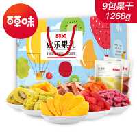 【百草味-水果干大礼包1268g】芒果脯蜜饯礼盒零食混合9袋装